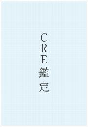 CRE鑑定