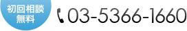 電話 03-5366-1660